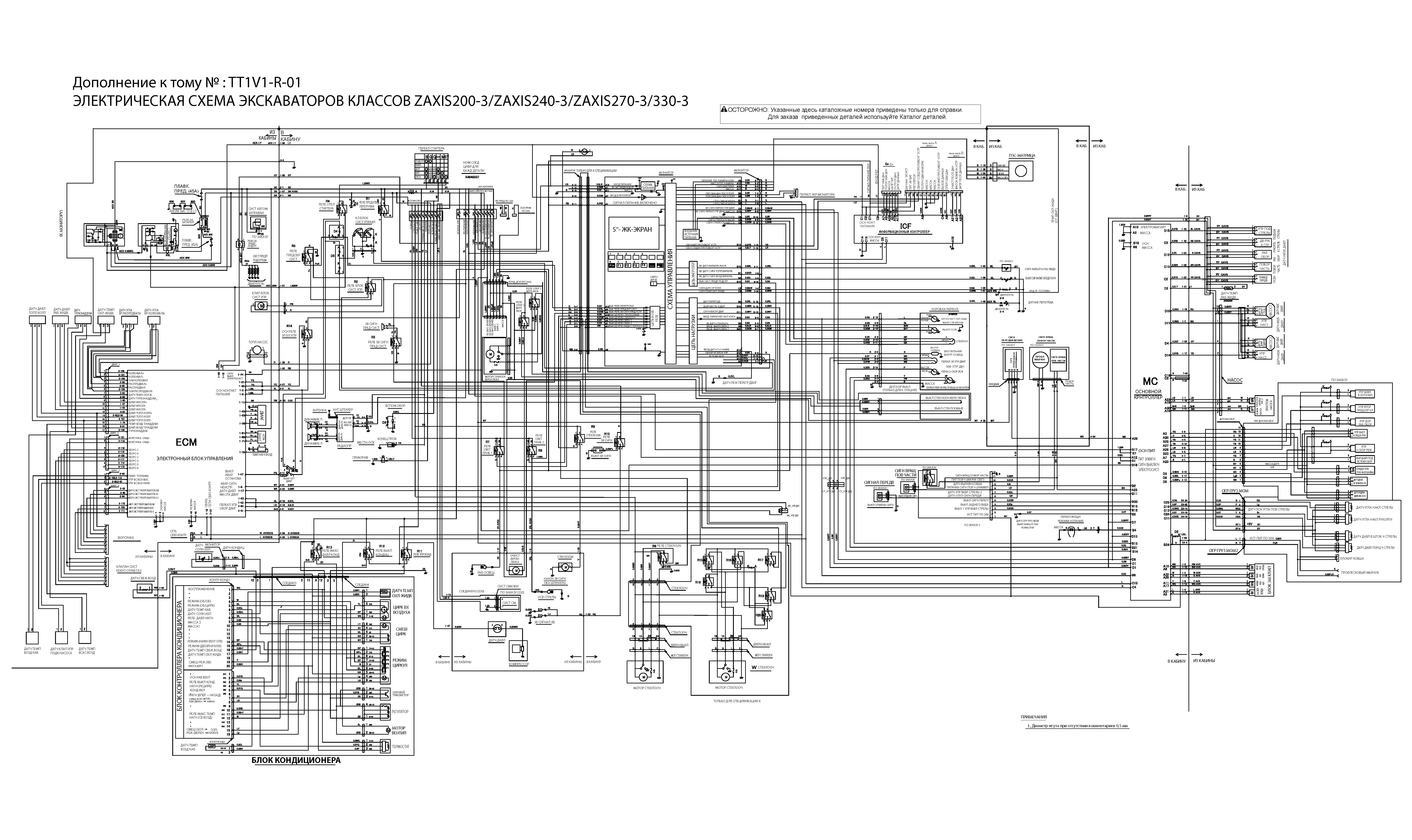 электрическая схема машины foton auman