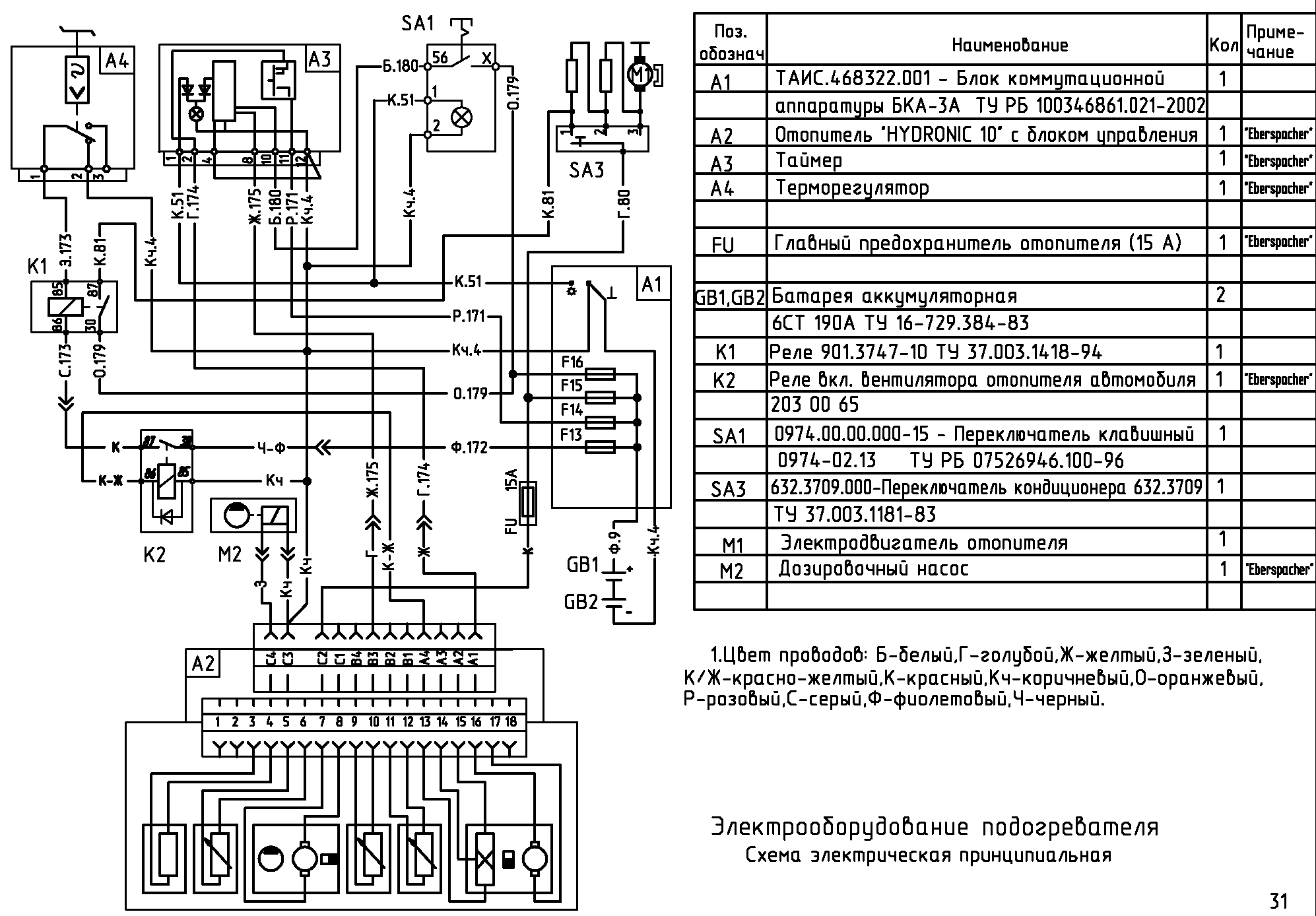 Схема монтажная маз