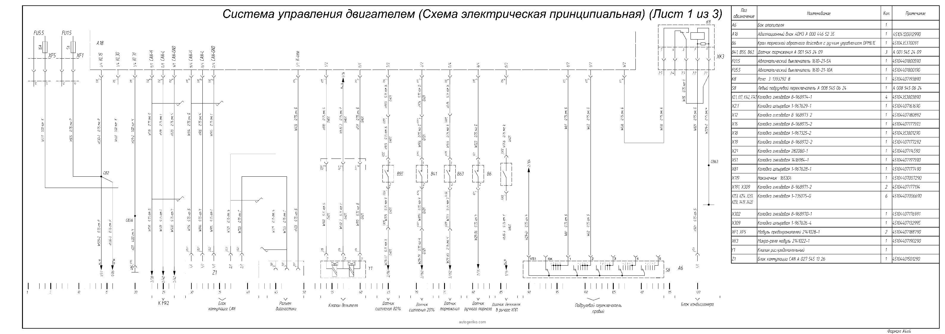 Камаз 5490 электрическая схема