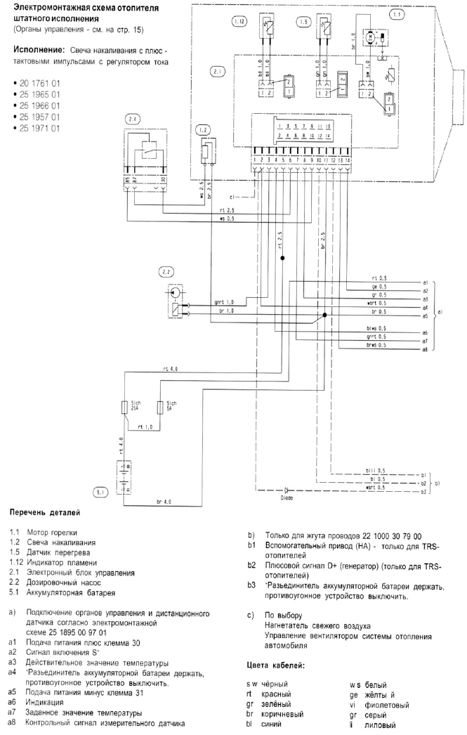 Автономный отопитель эл схема 553